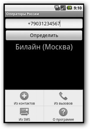 определение оператора по номеру телефона: