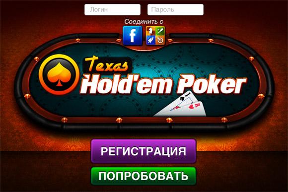 Техасский холдем покер играть онлайн с компьютером оффлайн казино играть