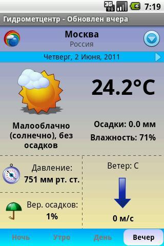 Погоды от гидрометцентра россии
