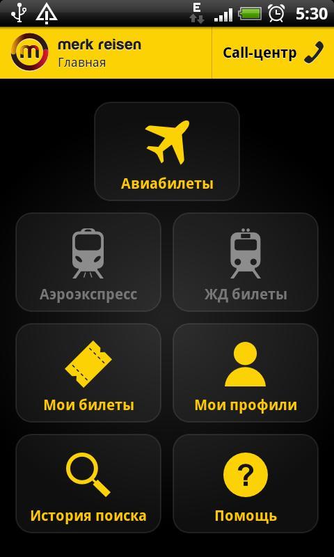 Программа За Покупками Для Андроид