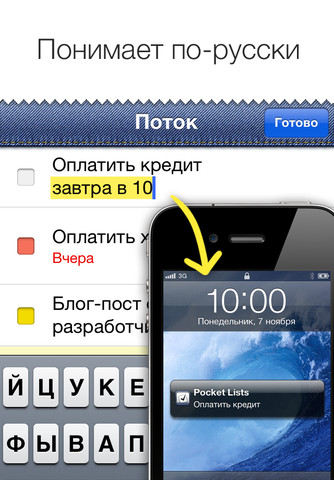 Pocket Lists - менеджер списков
