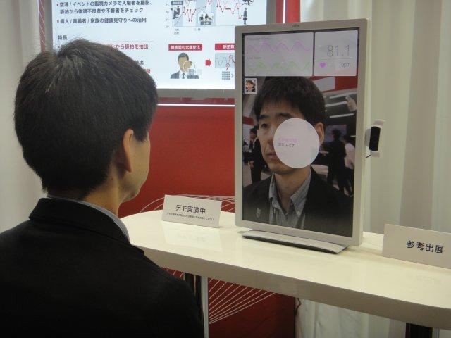 Бесконтактное измерение пульса от Fujitsu.