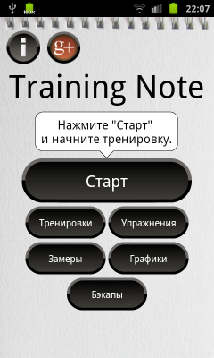 Training Note 1.4.3