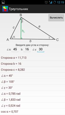 Программа Для Математических Расчетов - фото 9