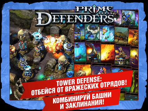 Defenders 1.0 Tower Defense