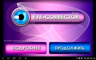 Побочные действия после операции на зрение