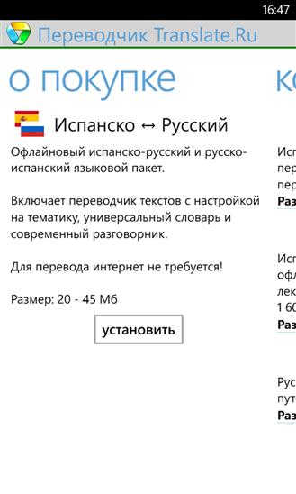 скачать русско узбекский переводчик
