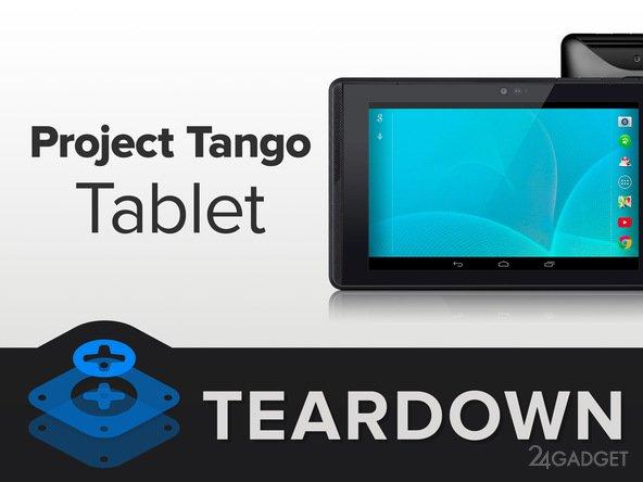 Специалисты iFixit изучили планшет Project Tango (23 фото)