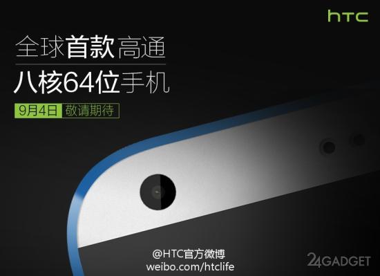 HTC Desire 820 - первый смартфоном с 64-разрядным процессором (3 фото)