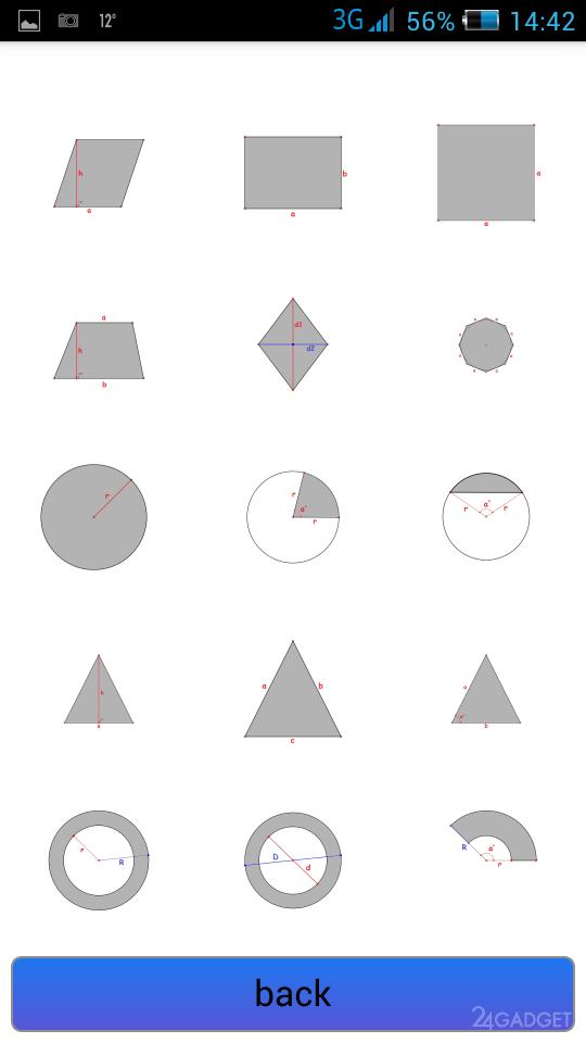 Калькулятор геометрических фигур объема