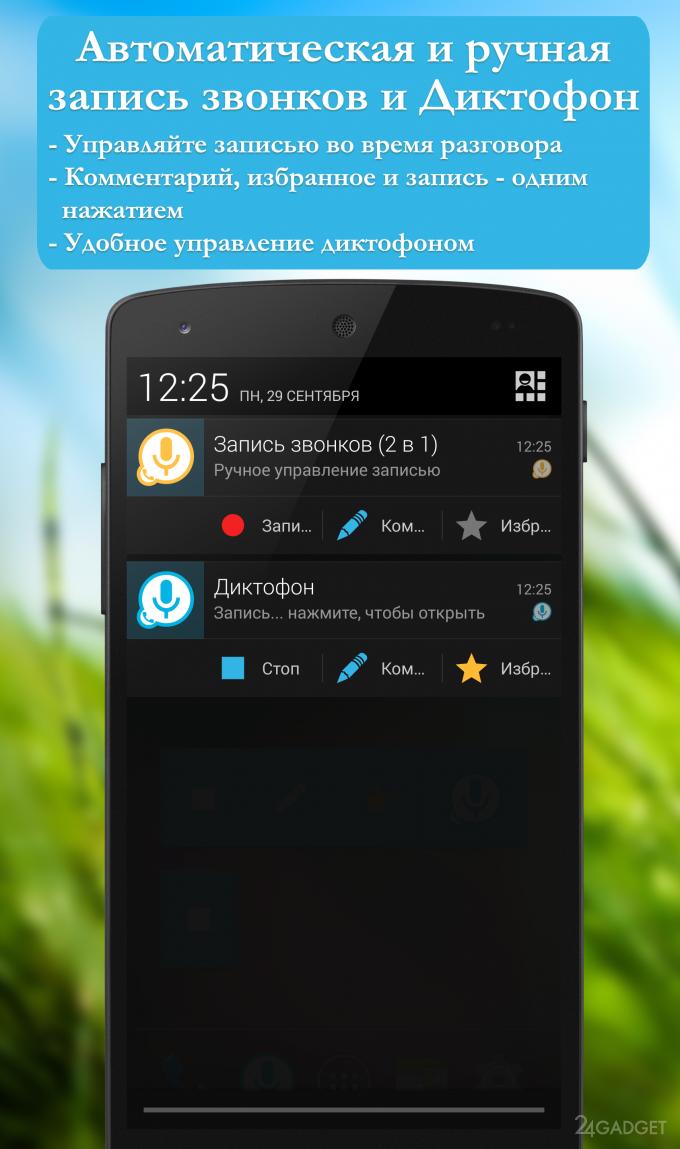 приложение для записи телефонных разговоров samsung