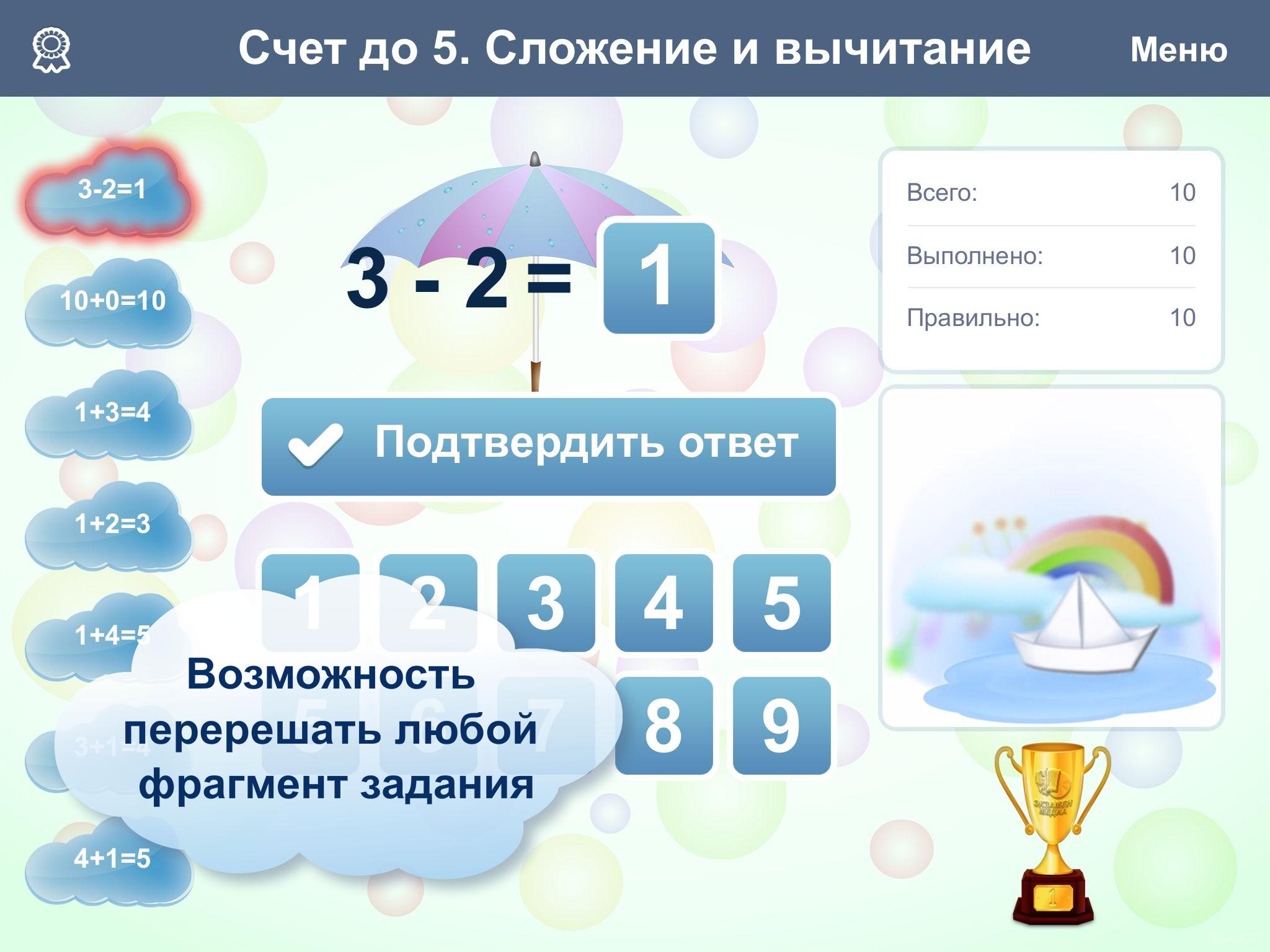 Математика 1 Класс о А Захарова Е П Юдина Решебник