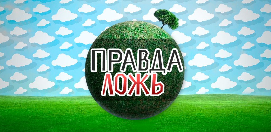 Правда или Ложь for Android - APK Download