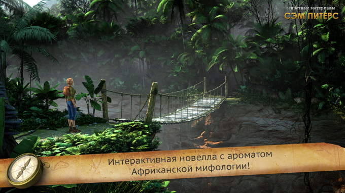 Secret Files Sam Peters 1.0.14 Квест