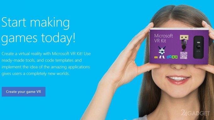 Microsoft выпустит аналог Google Cardboard