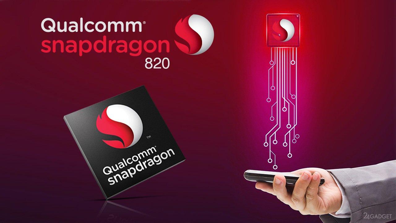 Картинки по запросу Snapdragon 820
