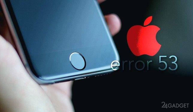 Apple выиграла суд по иску об ошибке 53