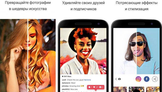 Фотоприложение Prisma доступно на Android (4 фото)