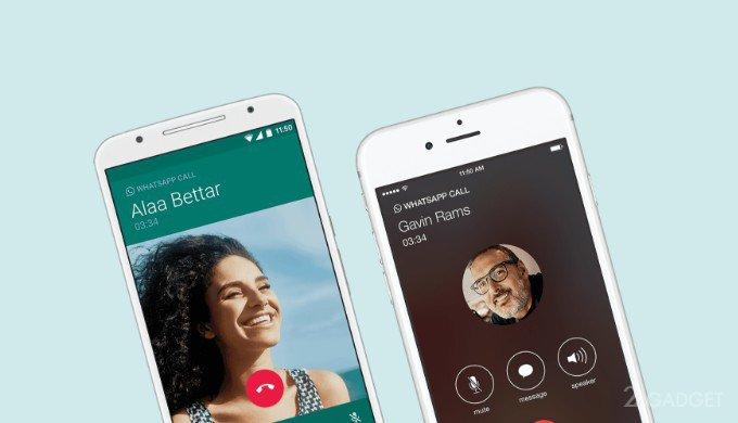 Месенджер WhatsApp расширил свои функции (3 фото)