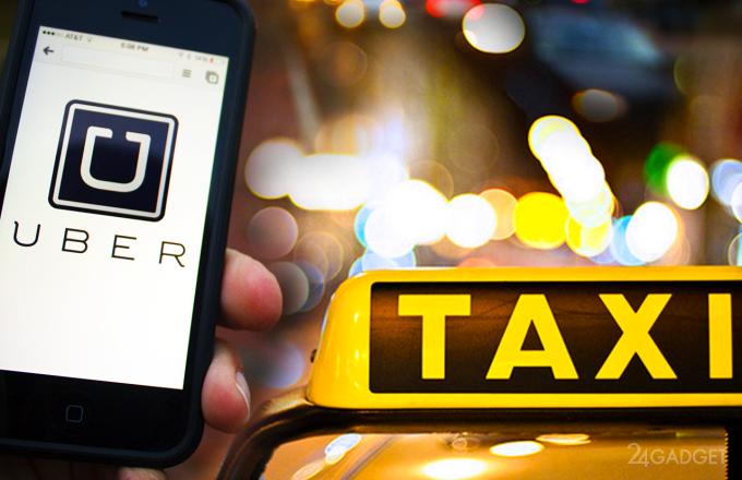 Uber отслеживает перемещение обслуженного клиента