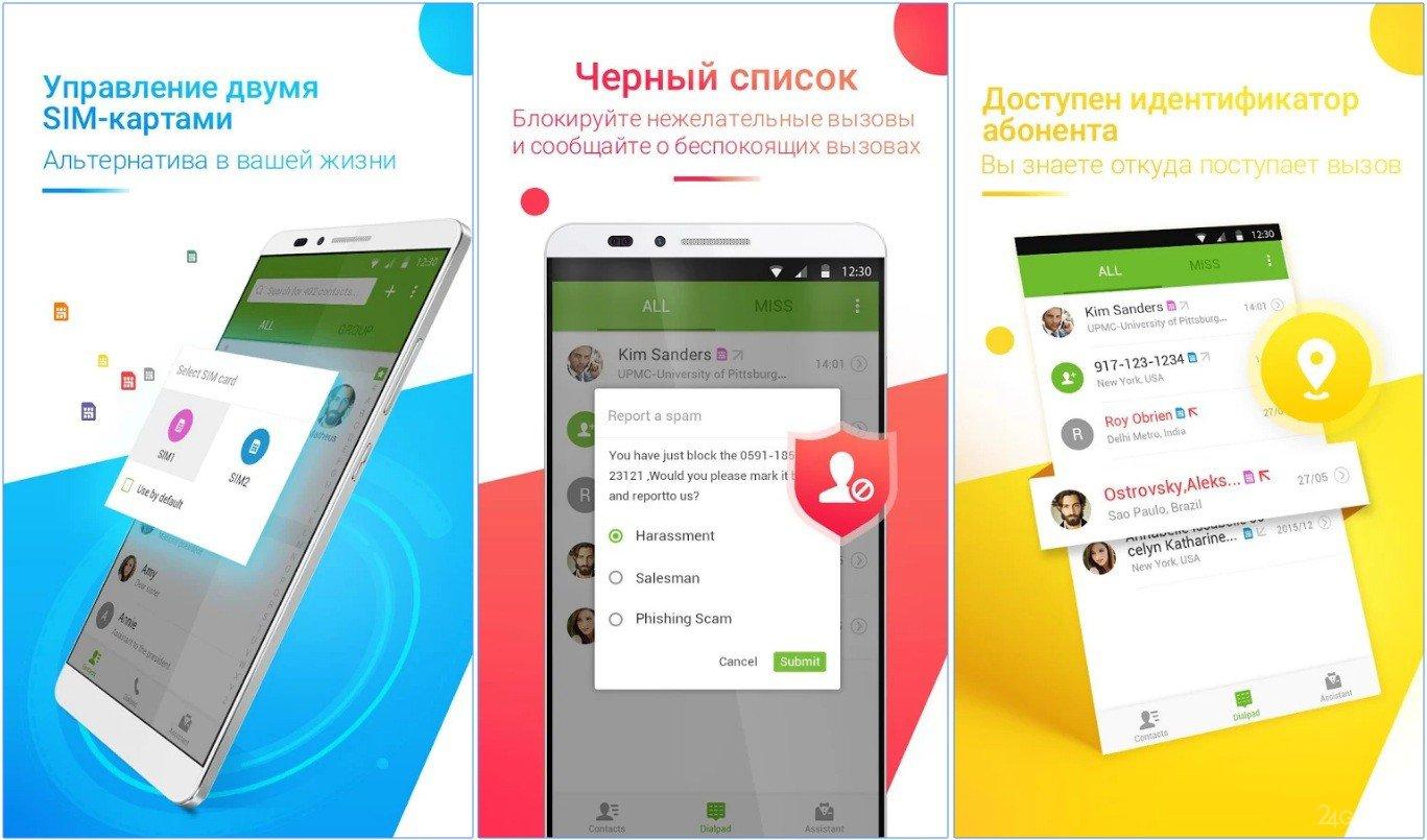 Альтернативные Звонилки Android
