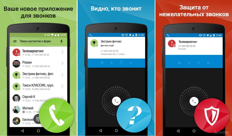 Скачать Звонилку Андроид