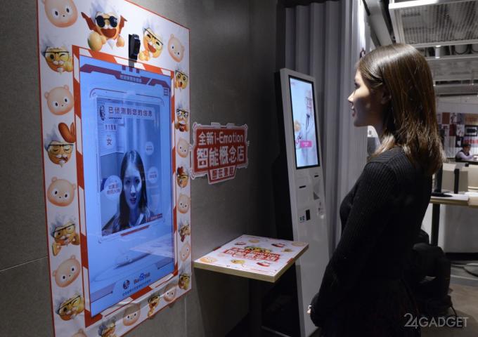 KFC предлагает меню по внешнему виду клиента (видео)