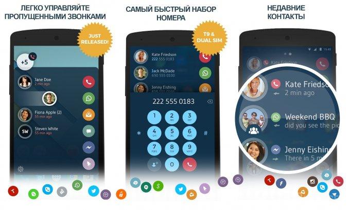 Телефонные Звонилки На Андроид