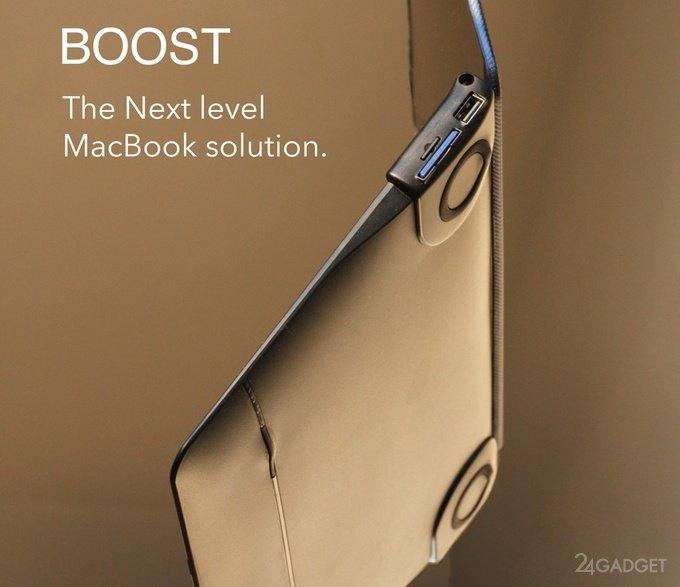 Boost устранит недочеты 12-дюймового MacBook (9 фото + видео)