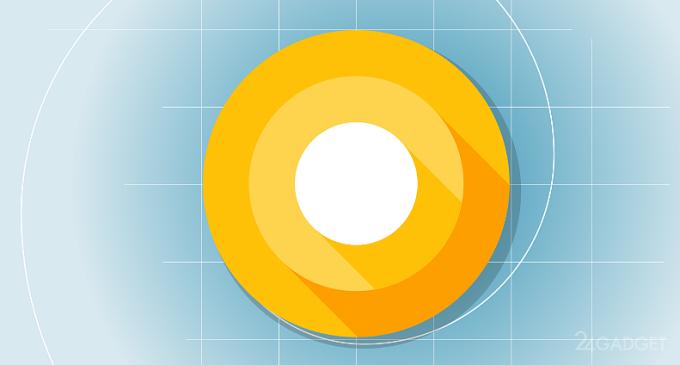 Представлена тестовая версия новой ОС Android О