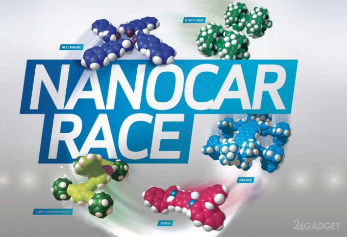 В Тулузе состоится гонка нано-автомобилей (видео)
