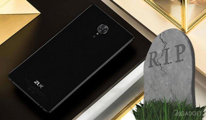 Lenovo ликвидирует мобильный бренд ZUK