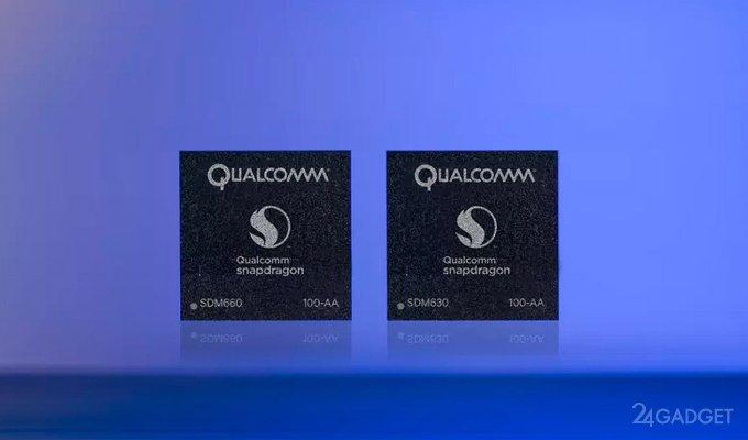 Qualcomm представила процессоры Snapdragon 630 и 660