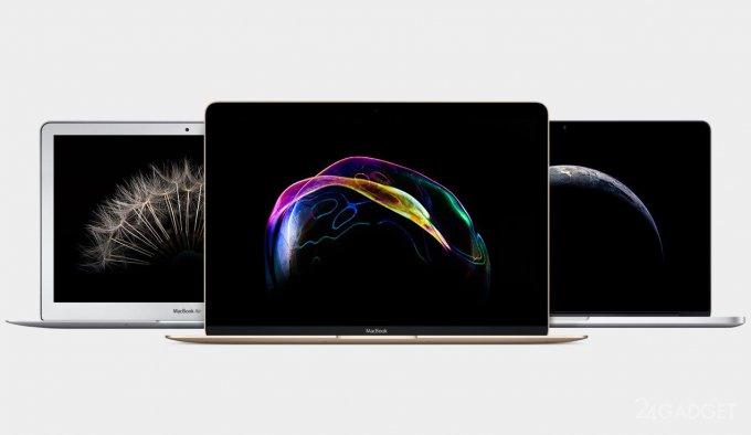На WWDC 17 компания Apple представит обновленные MacBook