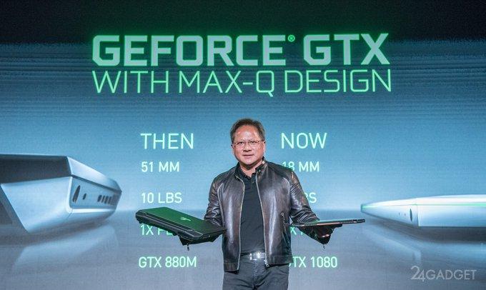 NVIDIA Max-Q позволит выпускать ультратонкие игровые ноутбуки (2 фото)