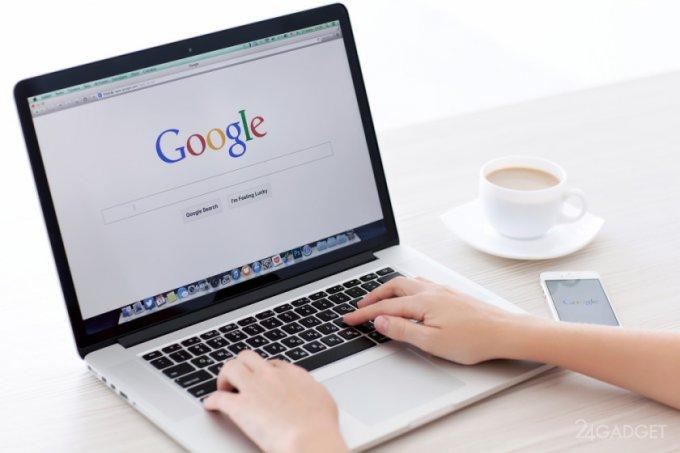 Google в помощь: найдет даже в личном, если надо (4 фото)
