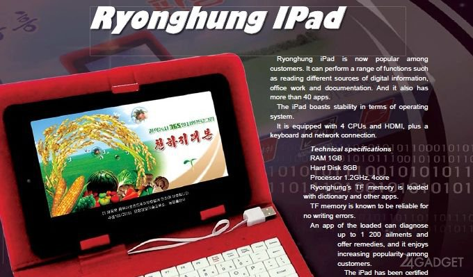 В КНДР начали продавать iPad (2 фото)