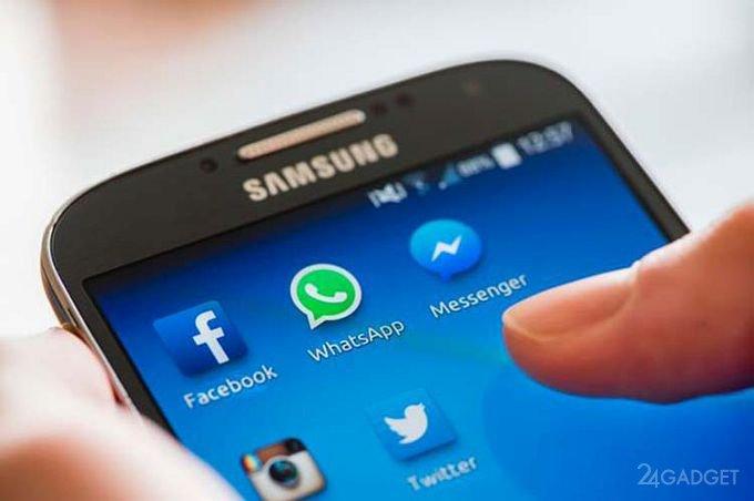WhatsApp и Twitter получили низкую оценку защищенности пользователей от властей