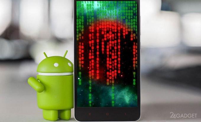 Найден новый многофункциональный троян-шпион для андроид