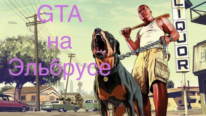 Российский компьютер «Эльбрус» потянул Windows 7 и GTA: Vice City (видео)