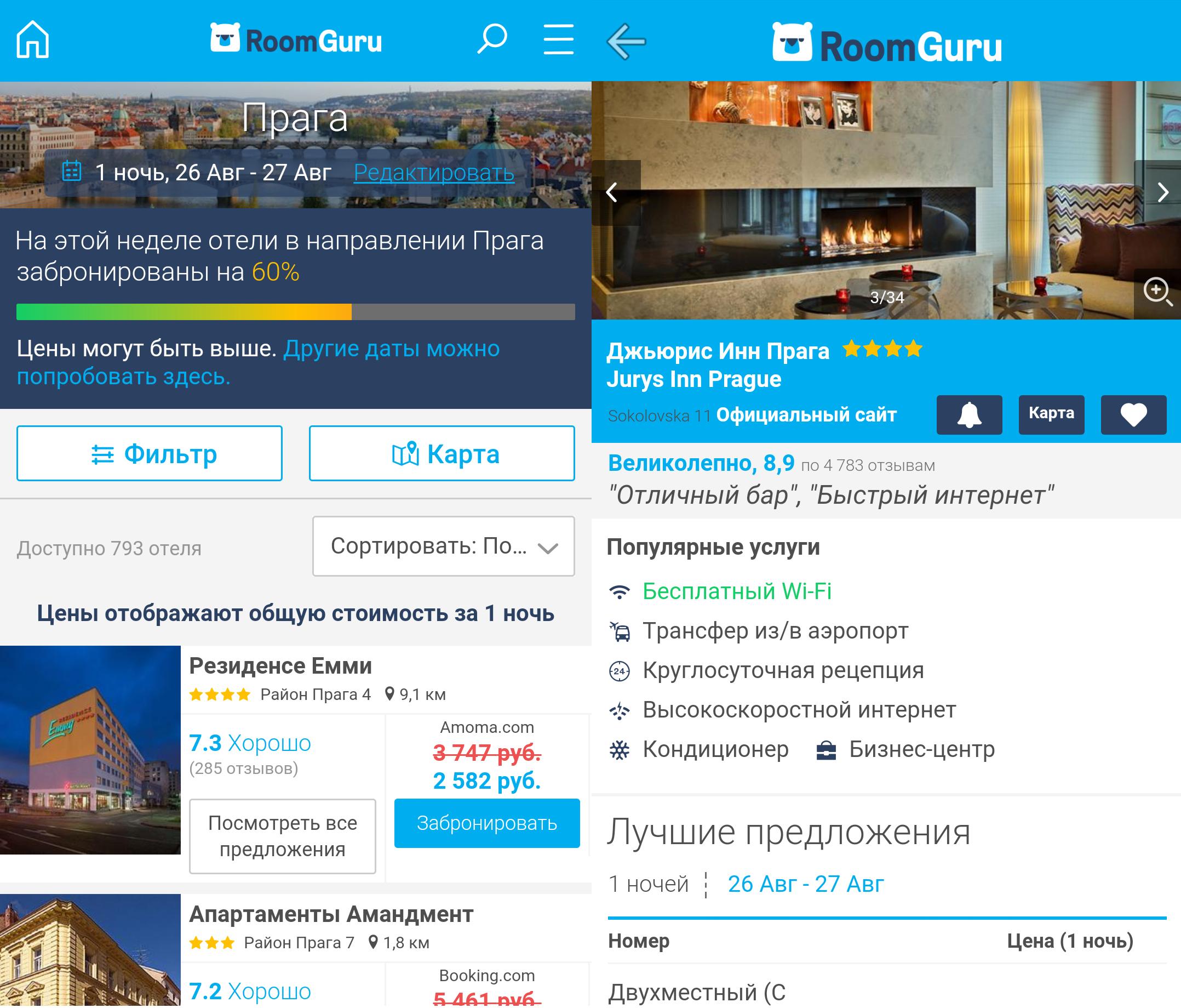 Как приложение RoomGuru помогает не переплачивать за отели