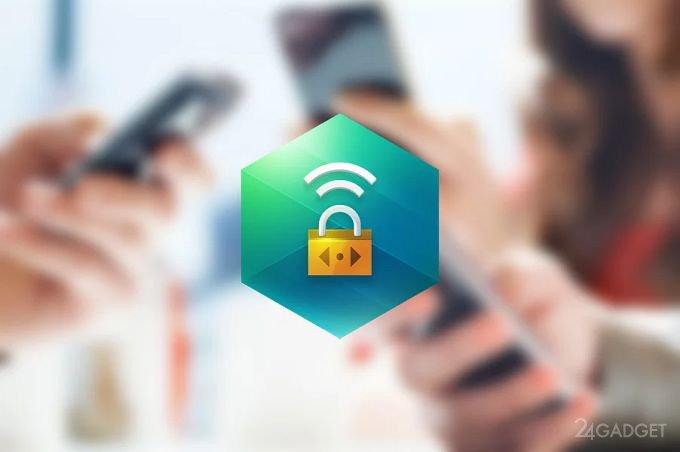 Касперский обеспечит безопасность смартфонов при подключении к Wi-Fi