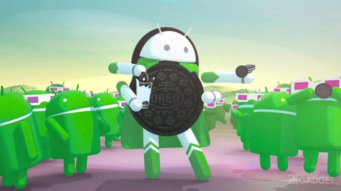 Google презентовала ОС Android 8.0 Oreo (3 фото + видео)