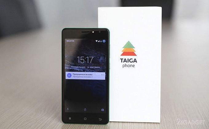 Российский антишпионский смартфон «ТайгаФон» (3 фото)