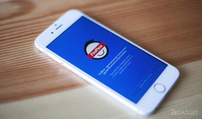 FindFace занял в США 1-ое место среди программ по распознаванию лиц