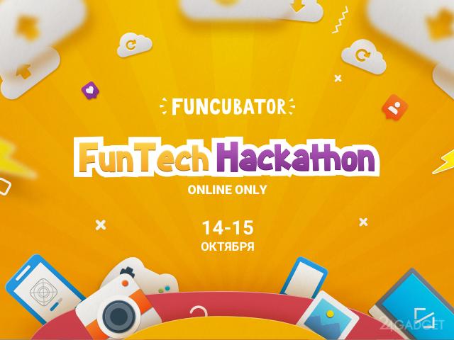 Онлайн FunTech Hackathon уже в октябре