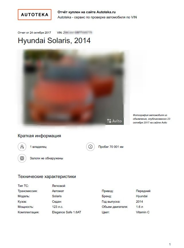 Autoteka.ru – база данных, помогающая проследить историю автомобиля