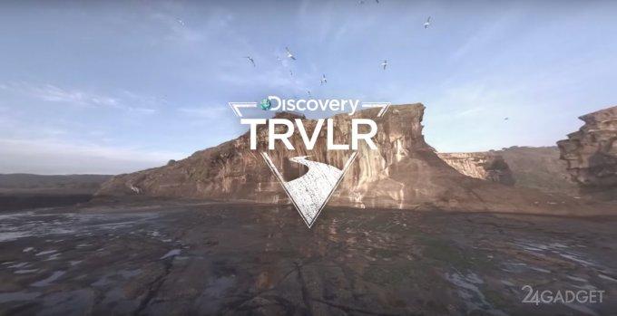 Зрители Discovery увидят VR-сериал о кругосветке (видео)