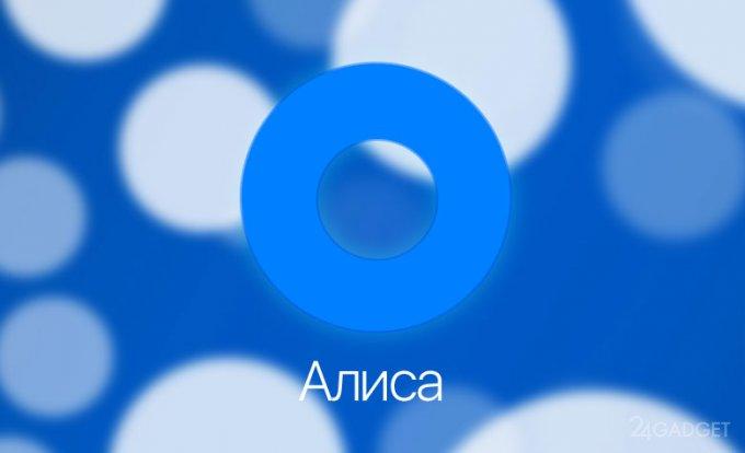 Алиса — русскоговорящий голосовой помощник от Яндекса