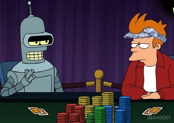 ИИ победил человека в покер
